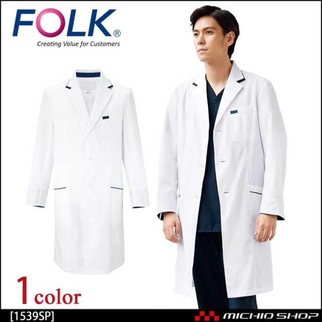 医療 介護 看護 制服 FOLK フォーク メンズシングルコート 1539SP