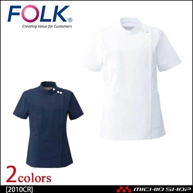 医療 介護 看護 制服 FOLK フォーク 女子上衣 2010CR