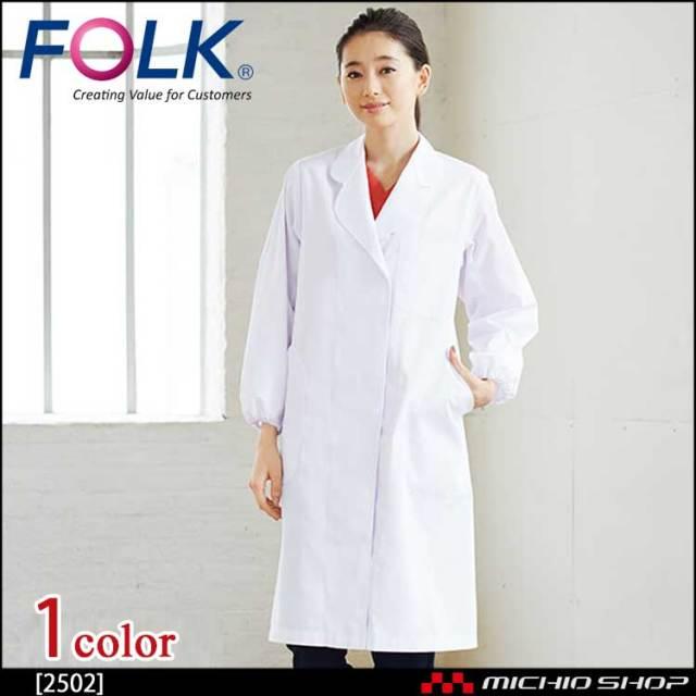医療 介護 看護 制服 FOLK フォーク 女性シングル医療衣長袖 2502