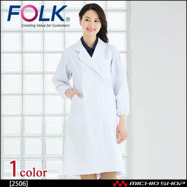 医療 介護 看護 制服 FOLK フォーク 女性ダブル医療衣長袖 2506