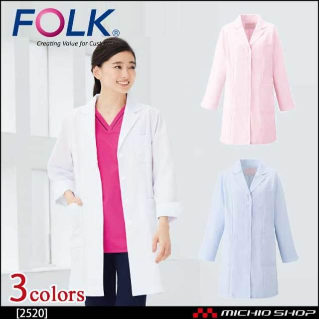 医療 介護 看護 制服 FOLK フォーク 女性ハーフコート 2520