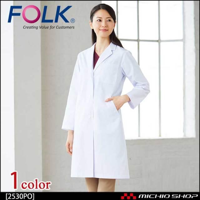 医療 介護 看護 制服 FOLK フォーク レディス診察衣シングル 2530PO