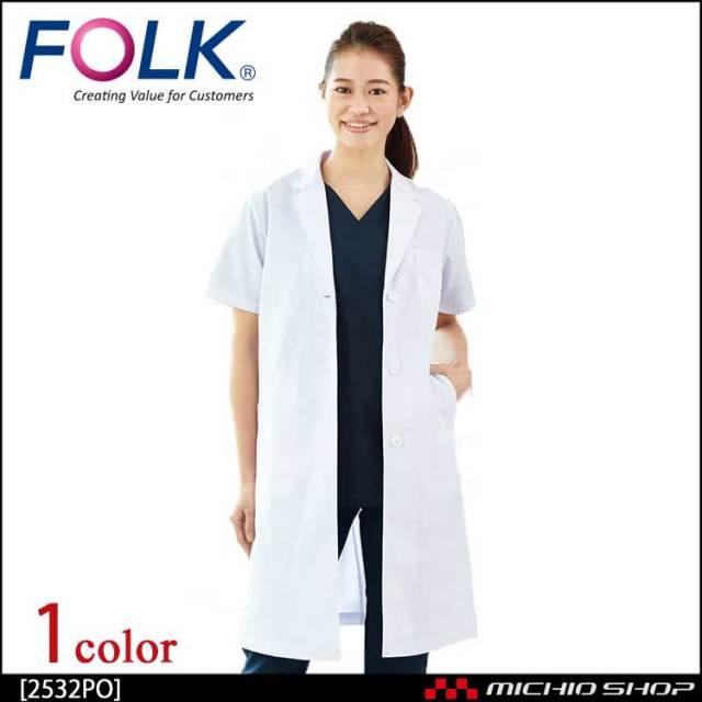 医療 介護 看護 制服 FOLK フォーク レディス診察衣シングル半袖 2532PO