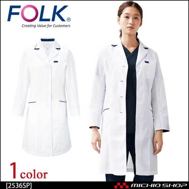 医療 介護 看護 制服 FOLK フォーク レディスシングルコート 2536SP