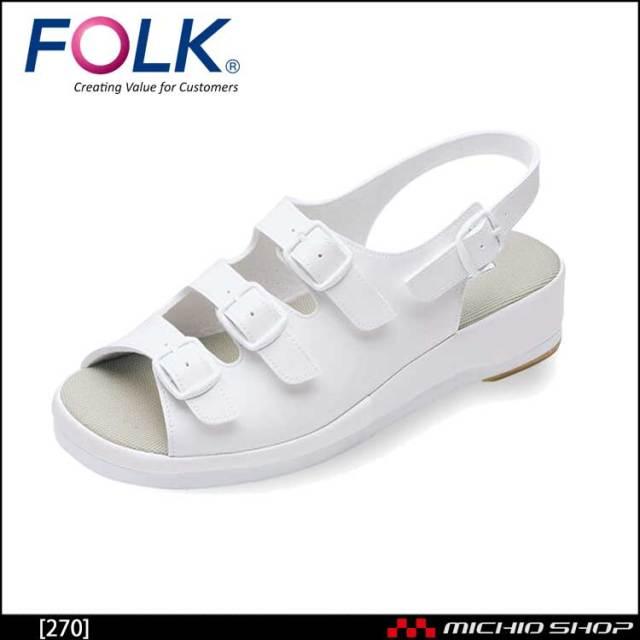 医療 介護 看護 仕事靴 FOLK フォーク シューズ コンフォートサンダル 270 ホワイト