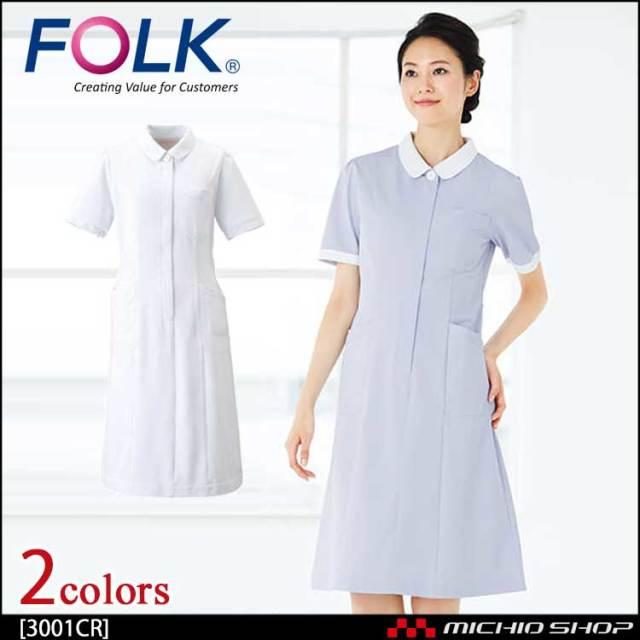 医療 介護 看護 制服 FOLK フォーク ワンピース 3001CR
