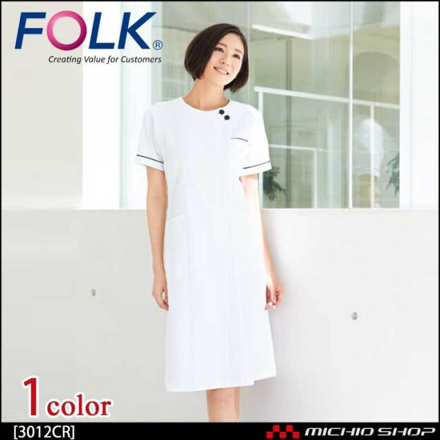 医療 介護 看護 制服 FOLK フォーク ワンピース 3012CR
