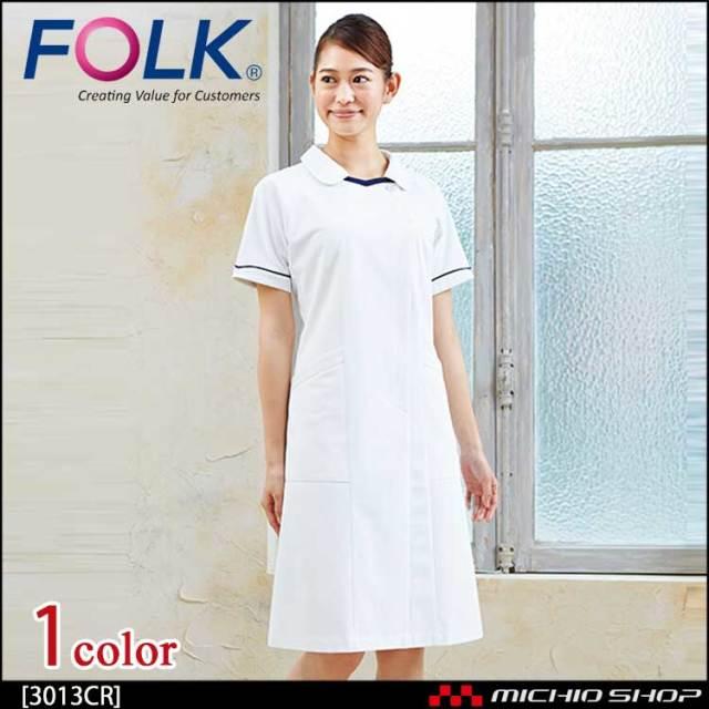 医療 介護 看護 制服 FOLK フォーク ワンピース 3013CR