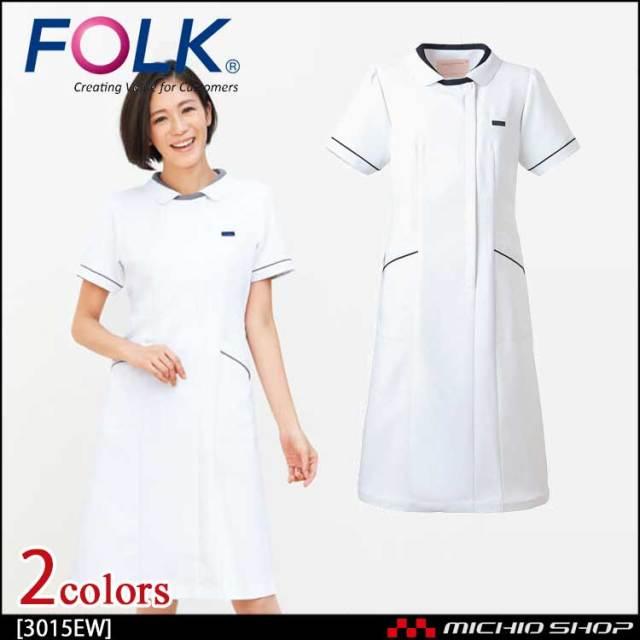 医療 介護 看護 制服 FOLK フォーク ワンピース 3015EW