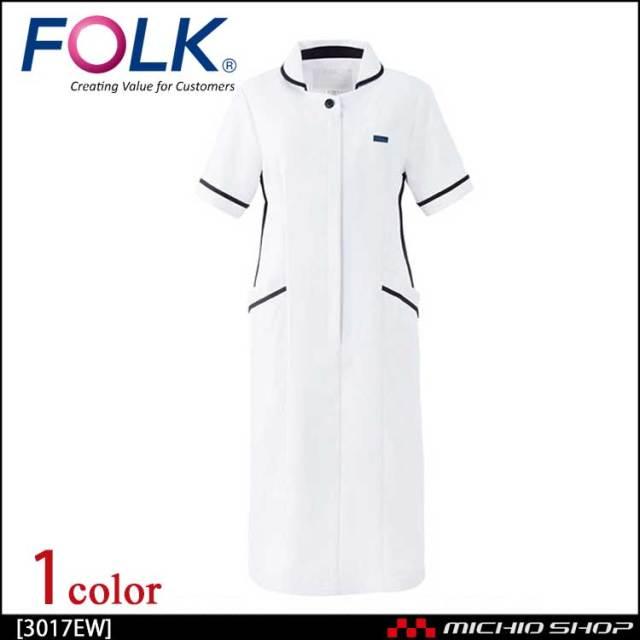 医療 介護 看護 制服 FOLK フォーク ワンピース 3017EW