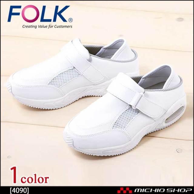 医療 介護 看護 仕事靴 FOLK フォーク シューズ エアロパック 4090