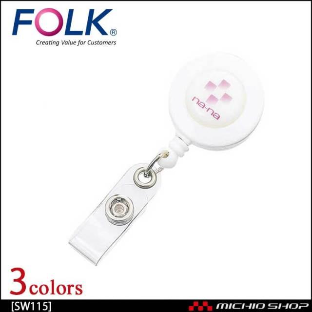 医療 介護 看護 制服 FOLK フォーク nanaオリジナルリールキー 469