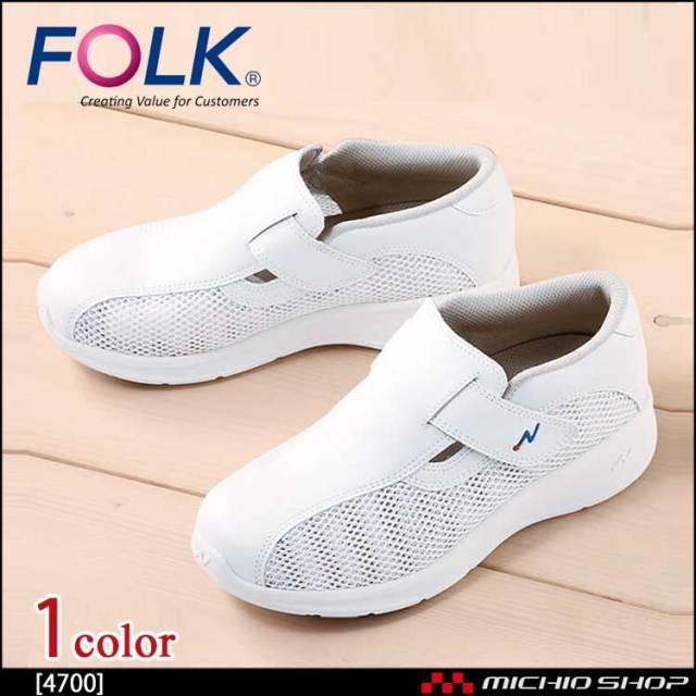医療 介護 看護 仕事靴 FOLK フォーク シューズ ナースクールI 4700