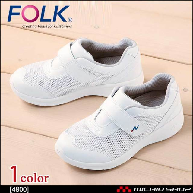 医療 介護 看護 仕事靴 FOLK フォーク シューズ ナースクールII 4800