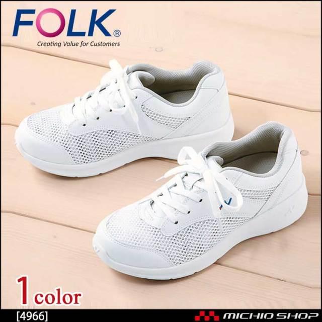 医療 介護 看護 仕事靴 FOLK フォーク シューズ ナーススニーカー 4966