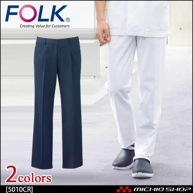 医療 介護 看護 制服 FOLK フォーク ストレートパンツ 5010CR