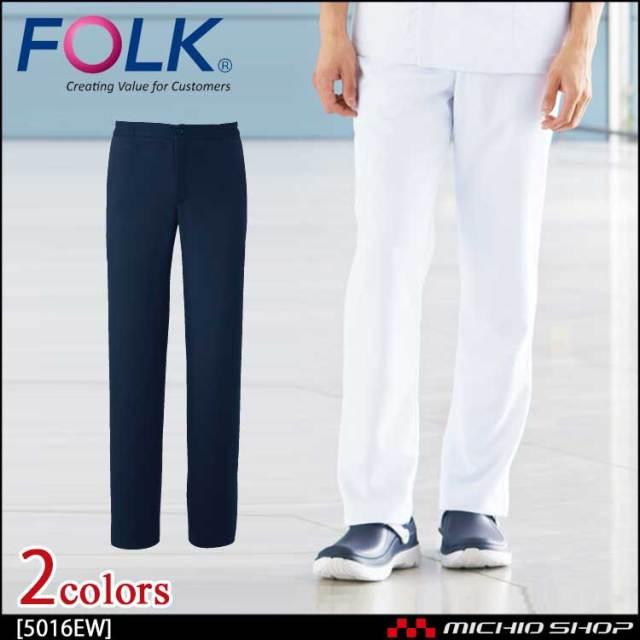 医療 介護 看護 制服 FOLK フォーク メンズパンツ 5016EW