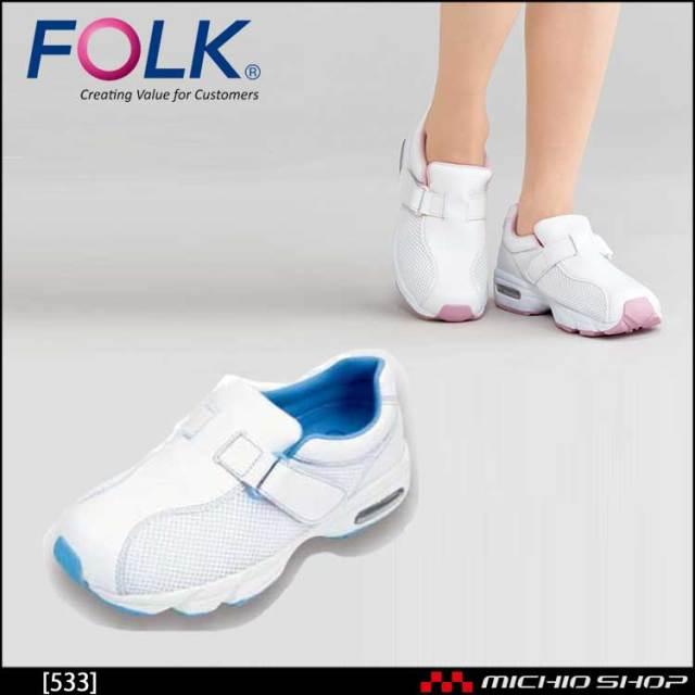 医療 介護 看護 仕事靴 FOLK フォーク シューズ シェスタースポーツ 533 ブルー・ピンク