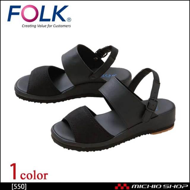 医療 介護 看護 仕事靴 FOLK フォーク シューズ 外反母趾予防サンダル 550