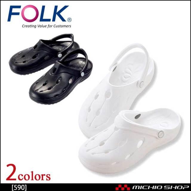 医療 介護 看護 仕事靴 FOLK フォーク シューズ ソフトサンダル 590