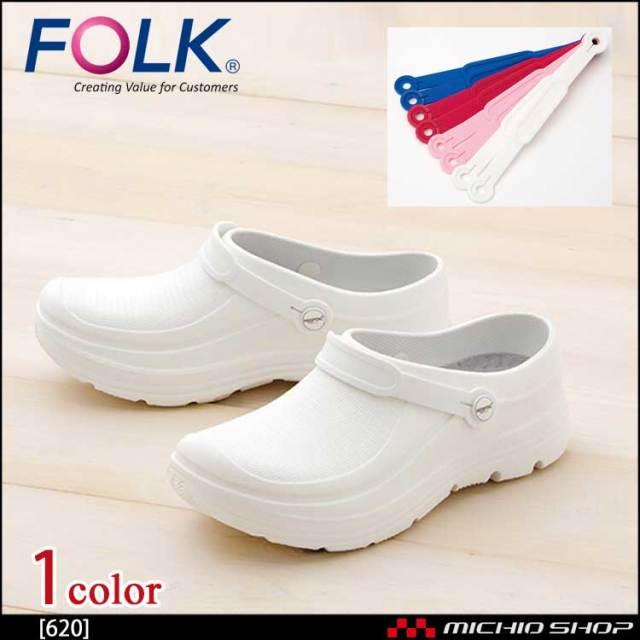 医療 介護 看護 仕事靴 FOLK フォーク シューズ スクラビングシューズ 620