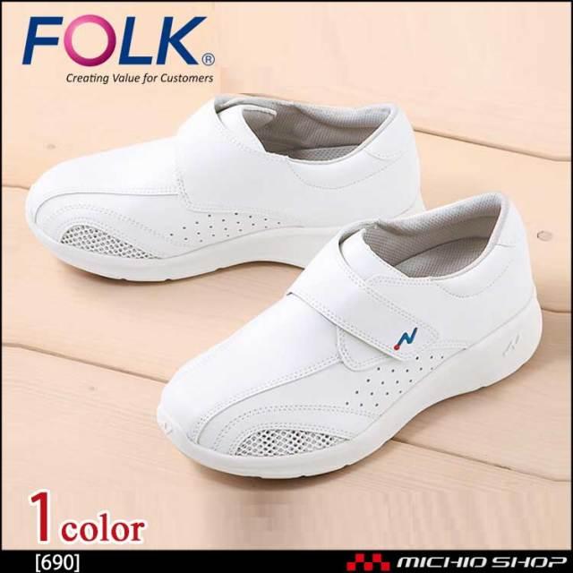 医療 介護 看護 仕事靴 FOLK フォーク シューズ ワイズナ-ス 690