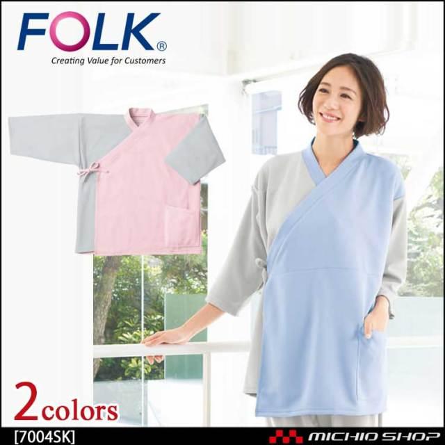 医療 介護 看護 制服 FOLK フォーク 検診衣(ジンベイ型) 男女兼用 7004SK