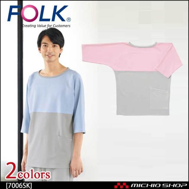 医療 介護 看護 制服 FOLK フォーク 検診衣(プルオーバー型スリットタイプ) 男女兼用 7006SK