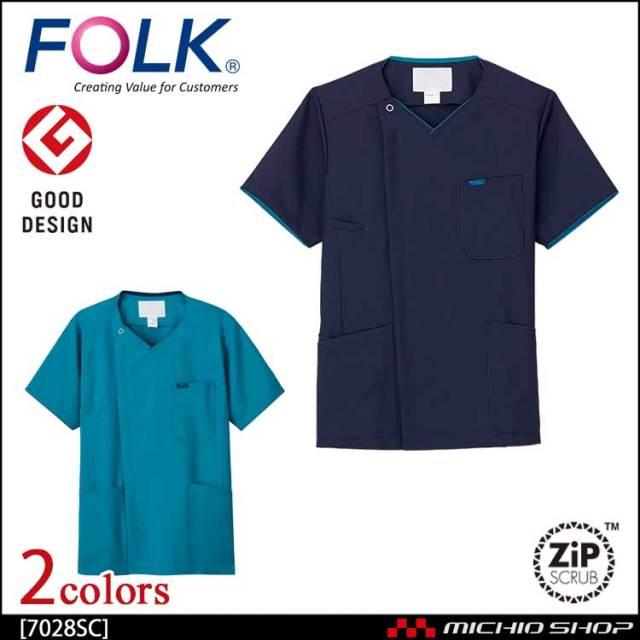 医療 介護 看護 制服 FOLK フォーク ジップスクラブ GOOD DESIGN メンズジップスクラブ 7028SC