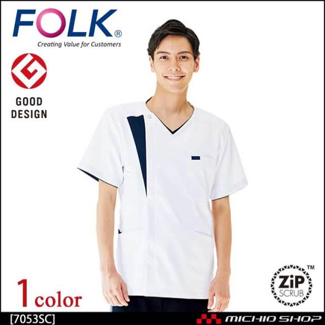 医療 介護 看護 制服 FOLK フォーク ジップスクラブ GOOD DESIGN メンズジップスクラブ 7053SC