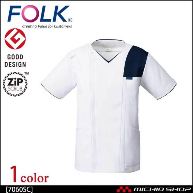 医療 介護 看護 制服 FOLK フォーク ジップスクラブ GOOD DESIGN メンズジップスクラブ 7060SC