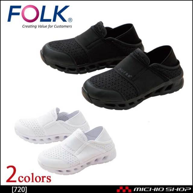 医療 介護 看護 仕事靴 FOLK フォーク シューズ フルスペックナースI 720
