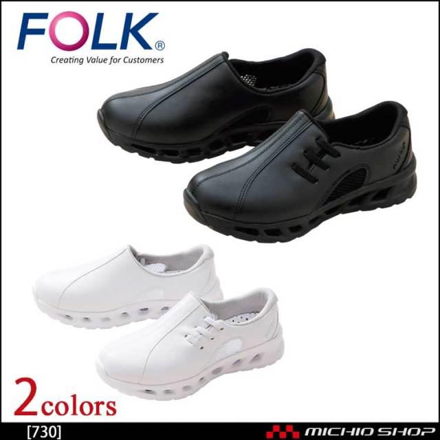 医療 介護 看護 仕事靴 FOLK フォーク シューズ フルスペックナースII 730