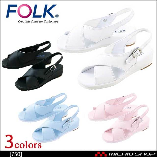 医療 介護 看護 仕事靴 FOLK フォーク シューズ クロスサンダル 750