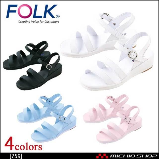 医療 介護 看護 仕事靴 FOLK フォーク シューズ 二本線サンダル 759