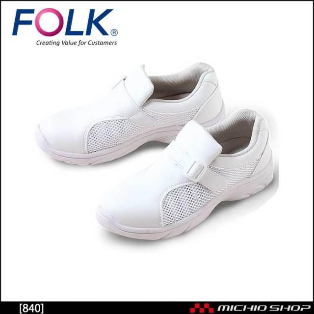 医療 介護 看護 仕事靴 FOLK フォーク シューズ プレーンメッシュ 840 ホワイト
