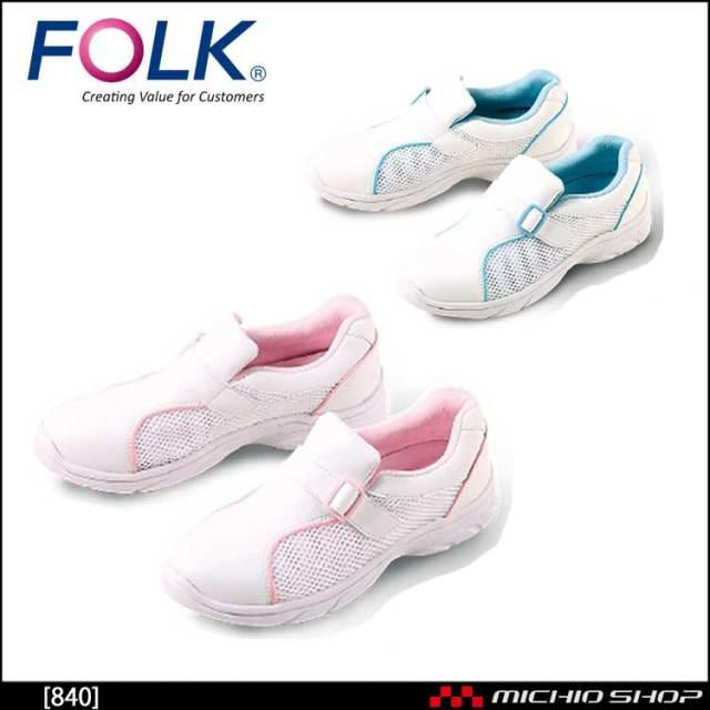 医療 介護 看護 仕事靴 FOLK フォーク シューズ プレーンメッシュ 840 ブルー・ピンク