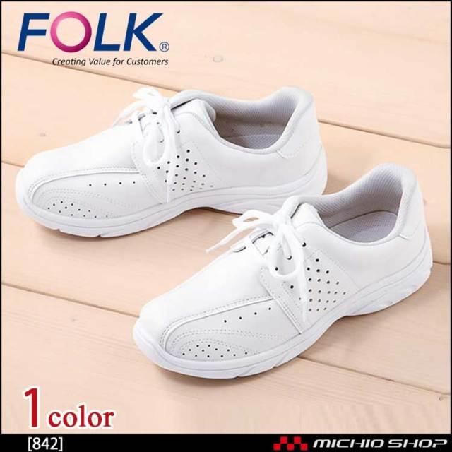 医療 介護 看護 仕事靴 FOLK フォーク シューズ プレーンレース 842