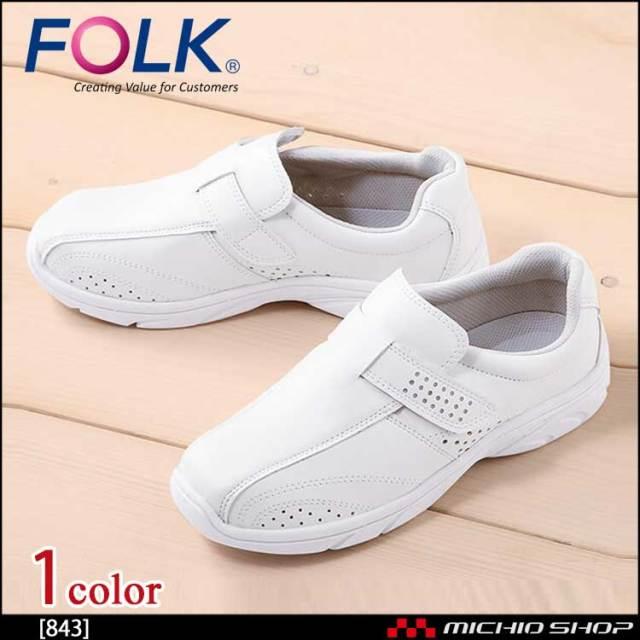 医療 介護 看護 仕事靴 FOLK フォーク シューズ プレーンベルト 843