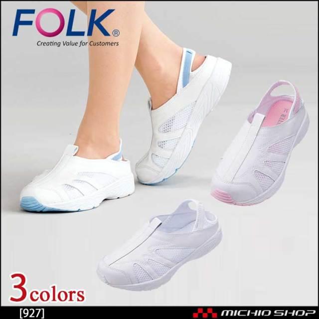 医療 介護 看護 仕事靴 FOLK フォーク シューズ サイドメッシュナ-スクロッグ 927