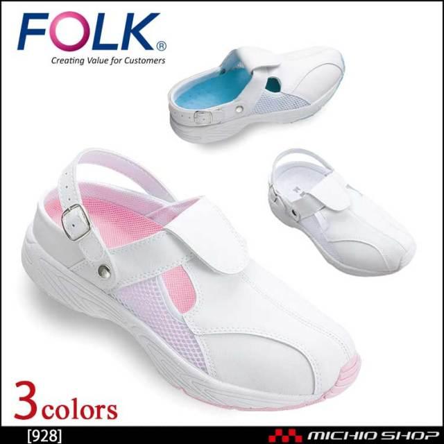 医療 介護 看護 仕事靴 FOLK フォーク シューズ 2Wayナ-スクロッグ 928