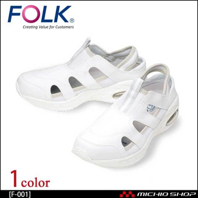 医療 介護 看護 仕事靴 FOLK フォーク シューズ ナースフィットI F-001