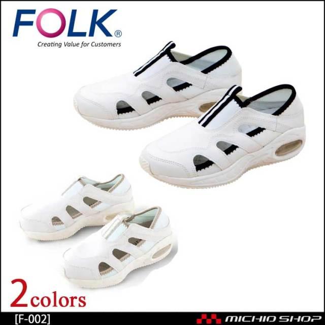 医療 介護 看護 仕事靴 FOLK フォーク シューズ ナースフィットII F-002 ホワイト・ネイビー