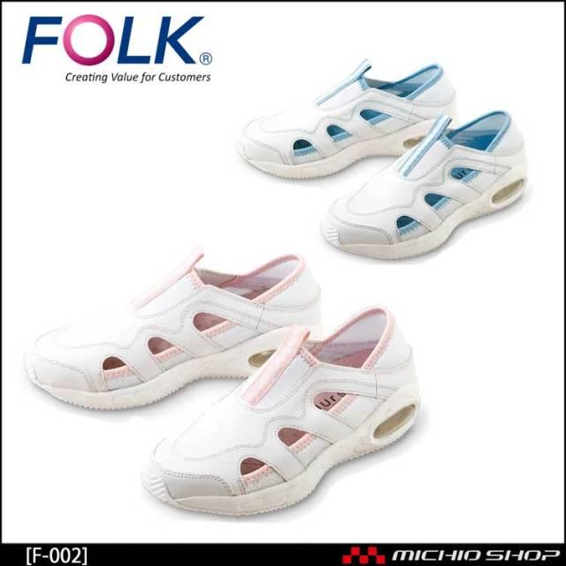 医療 介護 看護 仕事靴 FOLK フォーク シューズ ナースフィットII F-002 ブルー・ピンク