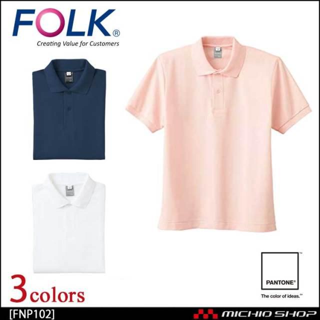 医療 介護 看護 制服 FOLK フォーク PANTONE パントン 半袖ポロシャツ(ポケットなし) 男女兼用 FNP102