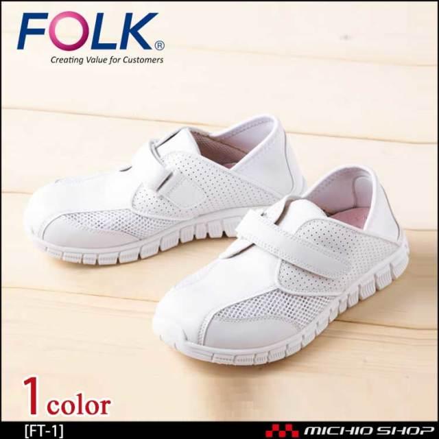 医療 介護 看護 仕事靴 FOLK フォーク シューズ フリーリーナースI FT-1