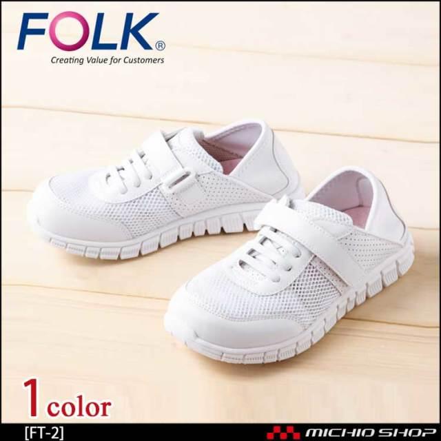 医療 介護 看護 仕事靴 FOLK フォーク シューズ フリーリーナースII FT-2