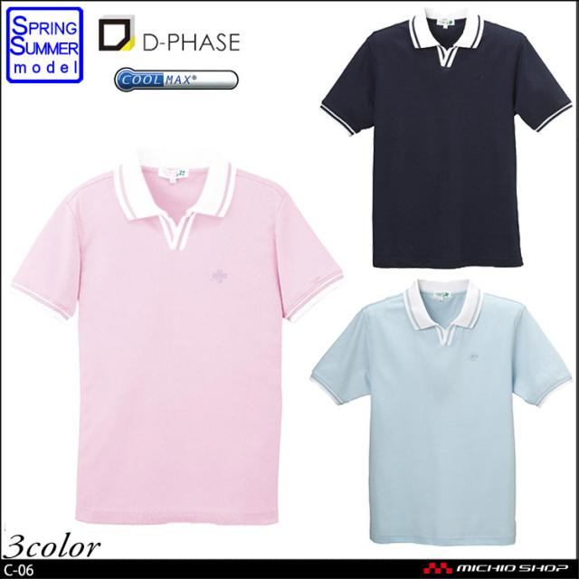 医療 介護 福祉 ユニフォーム ディーフェイズ  レディースポロシャツ C-06