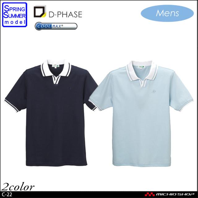 医療 介護 福祉 ユニフォーム ディーフェイズ  メンズポロシャツ C-22
