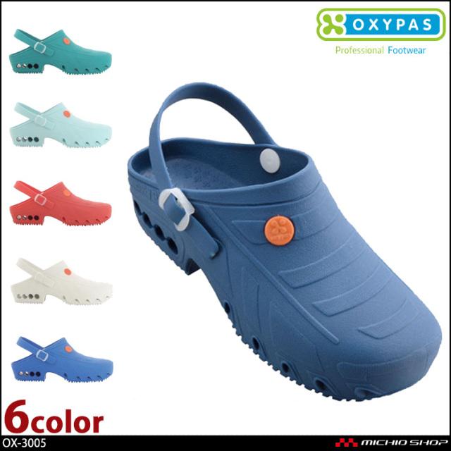 靴 シューズ 医療 ディーフェイズ OXYPAS オキシパス Oxyclog(オキシクロッグ) クロッグサンダル 男女兼用 OX3005